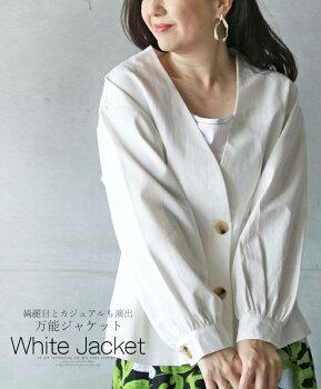 ジャケット。タック。ギャザー。ホワイト綺麗目もカジュアルも演出。万能ジャケット6/2222時販売新作×メール便不可