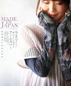 【再入荷7月30日20時より】 アームカバー。オシャレ。綿。日本製。今までにないオシャレ過ぎるアームカバー登場。6/30〇メール便可