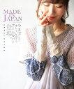 【再入荷♪8月14日22時より】アームカバー。オシャレ。綿。日本製。今までにないオシャレ過ぎるアームカバー登場。6/3…