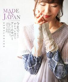 【再入荷♪6月7日20時より】アームカバー。オシャレ。綿。日本製。今までにないオシャレ過ぎるアームカバー登場。6/30〇メール便可