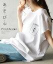 【再入荷♪5月31日20時より】トップス。Tシャツ。ホワイト。7/7〇メール便可[1.5]