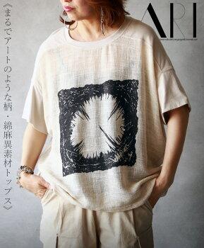 トップス。柄。Tシャツ。異素材。綿麻。ベージュ。まるでアートのような柄・綿麻異素材トップス6/2522時販売新作〇メール便可