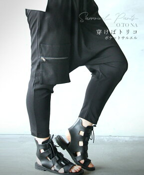 サルエル。ポケット。ブラック。穿けばトリコサルエルパンツ6/2622時販売新作×メール便不可