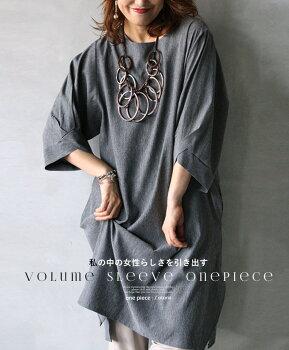 ワンピース。デザイン袖。グレー。私の中の女性らしさを引き出す。7/322時販売新作×メール便不可