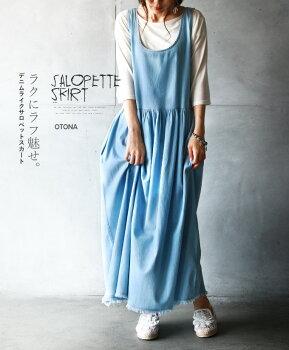 ジャンパースカート。ロング丈。デニム。ブルー。ラクにラフ魅せ。デニムライクサロペットスカート7/1422時販売新作×メール便不可