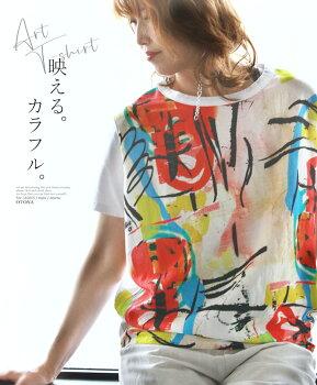 トップス。Tシャツ。アート。柄。映える。カラフル。7/1322時販売新作〇メール便可