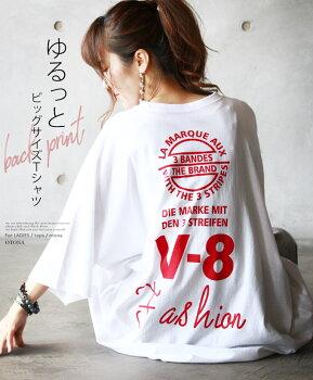 トップス。Tシャツ。ホワイト。ビッグシルエット。ゆるっとビッグサイズTシャツ7/1822時販売新作〇メール便可