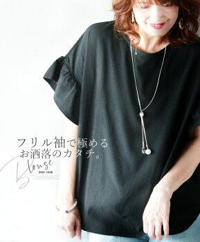 トップス。フリル。ブラック。黒。フリル袖で極めるお洒落のカタチ。8/822時販売新作〇メール便可