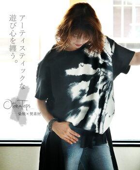 トップス。黒。Tシャツ。異素材。アーティスティックな遊び心を纏う。7/2622時販売新作〇メール便可