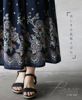 スカート。花柄。プリント。ネイビー。美しき小花散りばむ。7/2822時販売新作×メール便不可