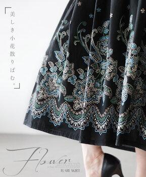 スカート。花柄。プリント。ネイビー。美しき小花散りばむ。8/2022時販売新作×メール便不可