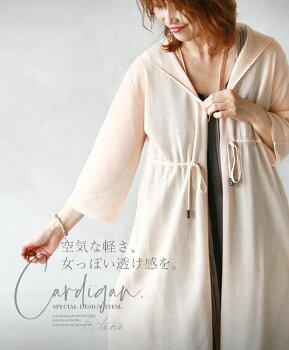 カーディガン。ベージュ。フード付き。空気な軽さ、女っぽい透け感を。7/2422時販売新作×メール便不可
