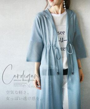 カーディガン。ブルー。フード付き。空気な軽さ、女っぽい透け感を。7/2122時販売新作×メール便不可