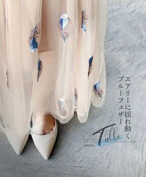 チュールスカート。刺繍。ベージュ。エアリーに揺れ動くブルーフェザー7/2322時販売新作×メール便不可