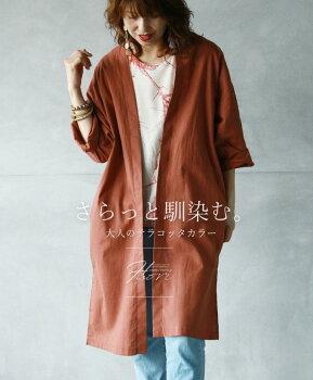 羽織り。テラコッタ。麻。綿。さらっと馴染む。オトナのテラコッタカラー8/522時販売新作×メール便不可