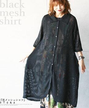 羽織り。シャツ。モード。ブラック。目線を奪う個性派モード。黒メッシュシャツ8/1622時販売新作×メール便不可