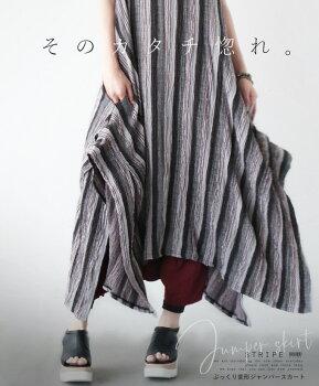 ジャンパースカート。変形。サロペット。ノースリーブ。ストライプ。そのカタチ惚れ。8/2022時販売新作×メール便不可