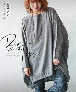 ビッグシルエット。オリジナル。綿100%。綺麗なボリュームを作るくしゅくしゅ裾。8/3122時販売新作×メール便不可