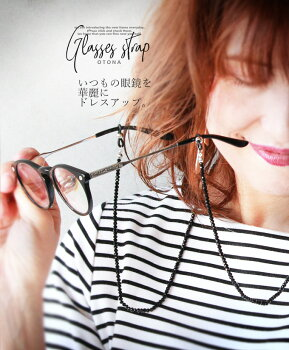 メガネチェーン。お洒落。ストラップ。グラスチェーン。いつもの眼鏡を華麗にドレスアップ。9/1022時販売新作×メール便不可