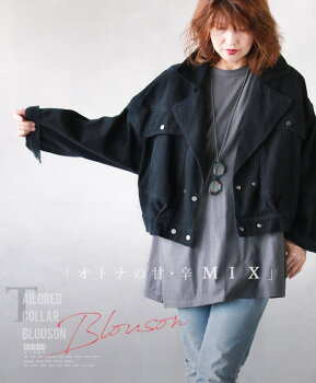 羽織。ブルゾン。ショート丈。ブラック。ダブル。コーデュロイ。「オトナの甘・辛MIX」Blouson9/1322時販売新作×メール便不可