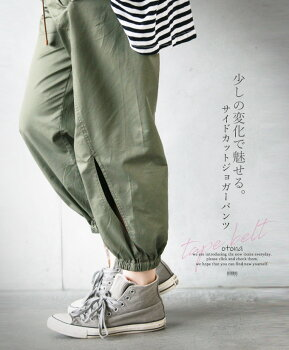 パンツ。カーキ。総ゴム。ベルト付き。裾デザイン。少しの変化で魅せる。サイドカットジョガーパンツ9/1322時販売新作×メール便不可