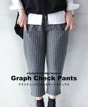 パンツ。グレー。チェック。グラフチェックで大人のモードカジュアル。9/1422時販売新作×メール便不可