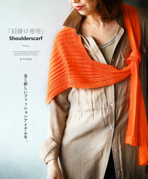 マフラー。ストール。肩掛け。カーデ。オレンジ。全く新しいファッションアイテムを。9/2022時販売新作〇メール便可
