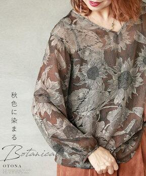 トップス。ボタニカル。長袖。ブラウン。秋色に染まる。9/1422時販売新作×メール便不可