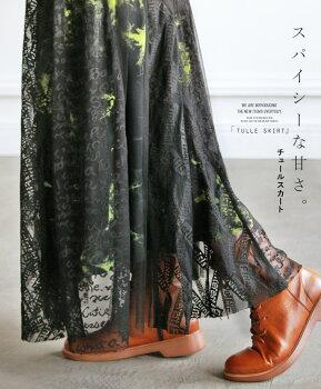 スカート。チュール。ブラック。蛍光イエロー。スパイシーな甘さ。9/2122時販売新作×メール便不可