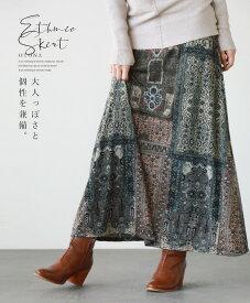 【再入荷♪12月1日20時より】スカート。ロング丈。エスニック柄。大人っぽさと個性を兼備。10/6〇メール便可