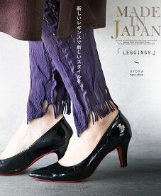 レギンス。スパッツ。レース。日本製。パープル。新しいレギンスで新しいスタイルを。10/20 22時販売新作〇メール便可