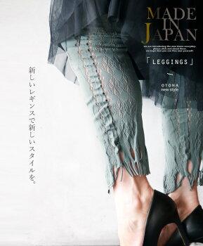 レギンス。スパッツ。レース。日本製。ミントグレー。新しいレギンスで新しいスタイルを。10/2622時販売新作〇メール便可