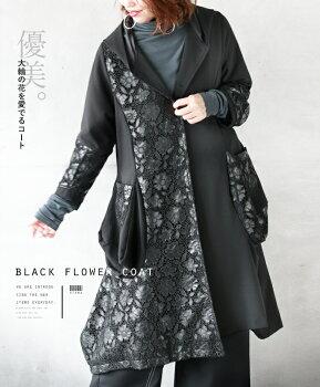 ロングコート。変形。フォーマル。フード。刺繍。ブラック。優美。大輪の花を愛でるコート11/322時販売新作×メール便不可