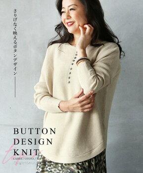 トップス。ブラック。ボタン。ニット。さりげなく映えるボタンデザイン11/622時販売新作×メール便不可