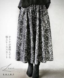 【再入荷♪12月13日20時より】スカート。ブラック。ホワイト。フラワースカート。極上レース。オトナが着映えする11/17 22時販売新作×メール便不可