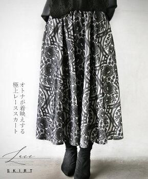 スカート。ブラック。ホワイト。フラワースカート。極上レース。オトナが着映えする11/1722時販売新作×メール便不可