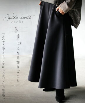 パンツ。ワイド。ゆったり。ブラック。トリコになる穿きごこち11/1722時販売新作×メール便不可