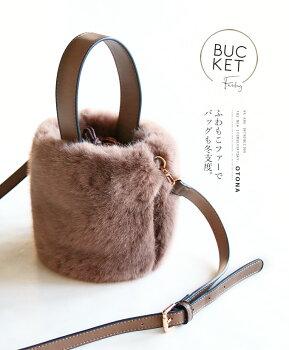 ファーバッグ。ハンドバッグ。ショルダー。2way。グレージュ。ふわもこファーでバッグも冬支度。11/1822時販売新作×メール便不可