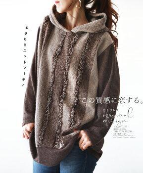 ニット。セーター。パーカー。ストライプ。ブラウン。この質感に恋する。もさもさニットフーディ12/122時販売新作×メール便不可