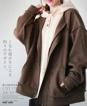 アウター。羽織。ジャケット。ブラウン。こなれ感が手に入る拘りのデザイン。12/1322時販売新作×メール便不可
