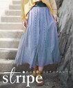 【再入荷♪7月21日22時より】(グリーン)私の相棒、ストライプスカート。スカート。ロングスカートSp/Su/A-5/19新作