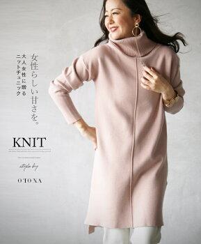 ニット。チュニック。ワンピース。ピンク。女性らしい甘さを。大人女性に贈るニットチュニック12/2122時販売新作×メール便不可