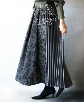 ロングスカート。コーデュロイ。グレー。レオパードプリーツスカート前も後も抜かりなく。12/1722時販売新作×メール便不可
