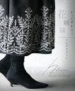 スカートロング丈。花柄。刺繍。ブラック。そっと浮 き 立 つ花刺繍1/15 22時販売新作×メール便不可