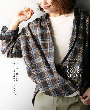 チェック柄。カシュクール。シャツ。ブルー。ブラウン。ギミック利かしたカシュクールチェックシャツ。12/1522時販売新作×メール便不可