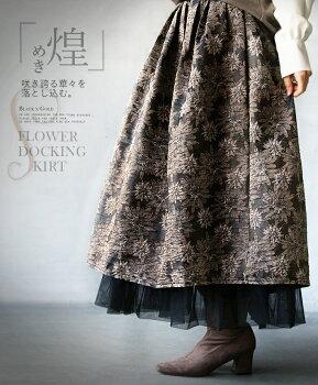 スカート。フレア。チュール。花柄。異素材。ドッキング。ブラック。ゴールド。煌き。咲き誇る華々を落とし込む。1/1722時販売新作×メール便不可