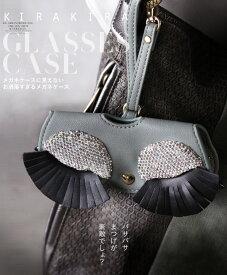【再入荷♪3月29日20時より】眼鏡ケース。オシャレ。ストラップ。チャーム。グレーグリーン。メガネケースに見えないお洒落すぎるメガネケース。バサバサまつげが素敵でしょ?1/17〇メール便可