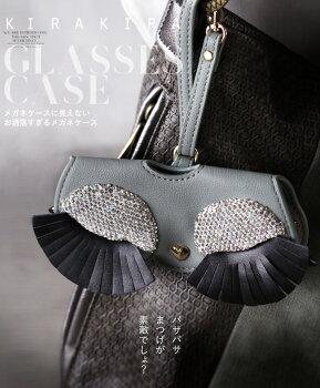 眼鏡ケース。オシャレ。ストラップ。チャーム。グレーグリーン。メガネケースに見えないお洒落すぎるメガネケース。バサバサまつげが素敵でしょ?1/1722時販売新作〇メール便可