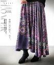 【再入荷♪10月18日20時より】ロングスカート。変形。あったか。花柄。パープル。華麗に流れ降る、花々。全ての人にこ…