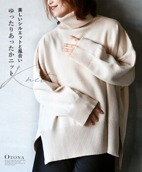 ニット。ハイネック。セーター。ゆったり。アイボリー。美しいシルエットと風合いゆったりあったかニット1/1522時販売新作×メール便不可
